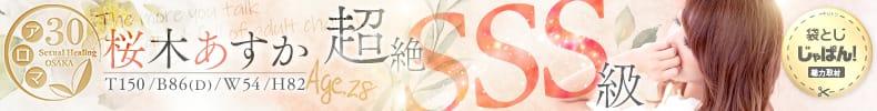 袋とじじゃぱん! 大阪性感帯アロマ30-桜木 あすか