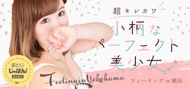 袋とじじゃぱん! フィーリングin横浜-たまご