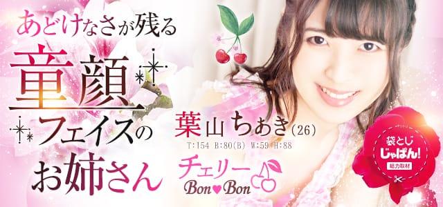 袋とじじゃぱん! チェリーBonBon(横浜ハレ系)-葉山 ちあき