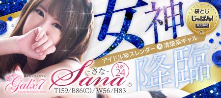 袋とじじゃぱん! GAL'X7-さな【アイドル級スレンダー】