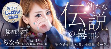 袋とじじゃぱん! 札幌秘書倶楽部-ちなみ【新人】
