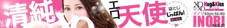 袋とじじゃぱん! XOXO Hug&Kiss(ハグアンドキス)-Inori イノリ