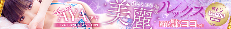 袋とじじゃぱん! 「福岡デリヘル」20代・30代★博多で評判のお店はココです!-アヤ
