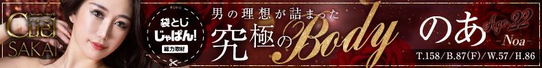 袋とじじゃぱん! Cuel堺店(クール堺店)-のあ