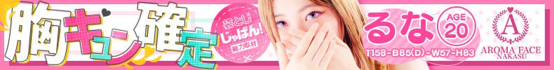 袋とじじゃぱん! AROMA FACE NAKASU-るな 現役女子大生の初挑戦