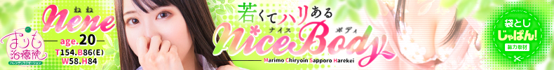 袋とじじゃぱん! まりも治療院(札幌ハレ系)-ねね