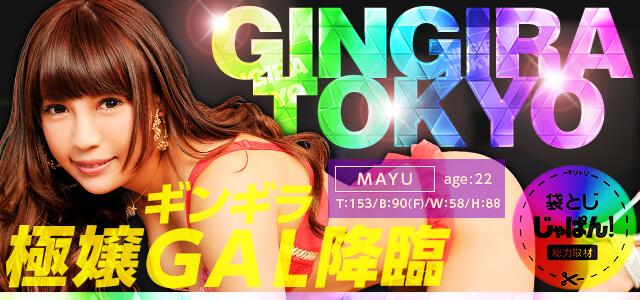 袋とじじゃぱん! GINGIRA☆TOKYO~ギンギラ東京~-MAYU
