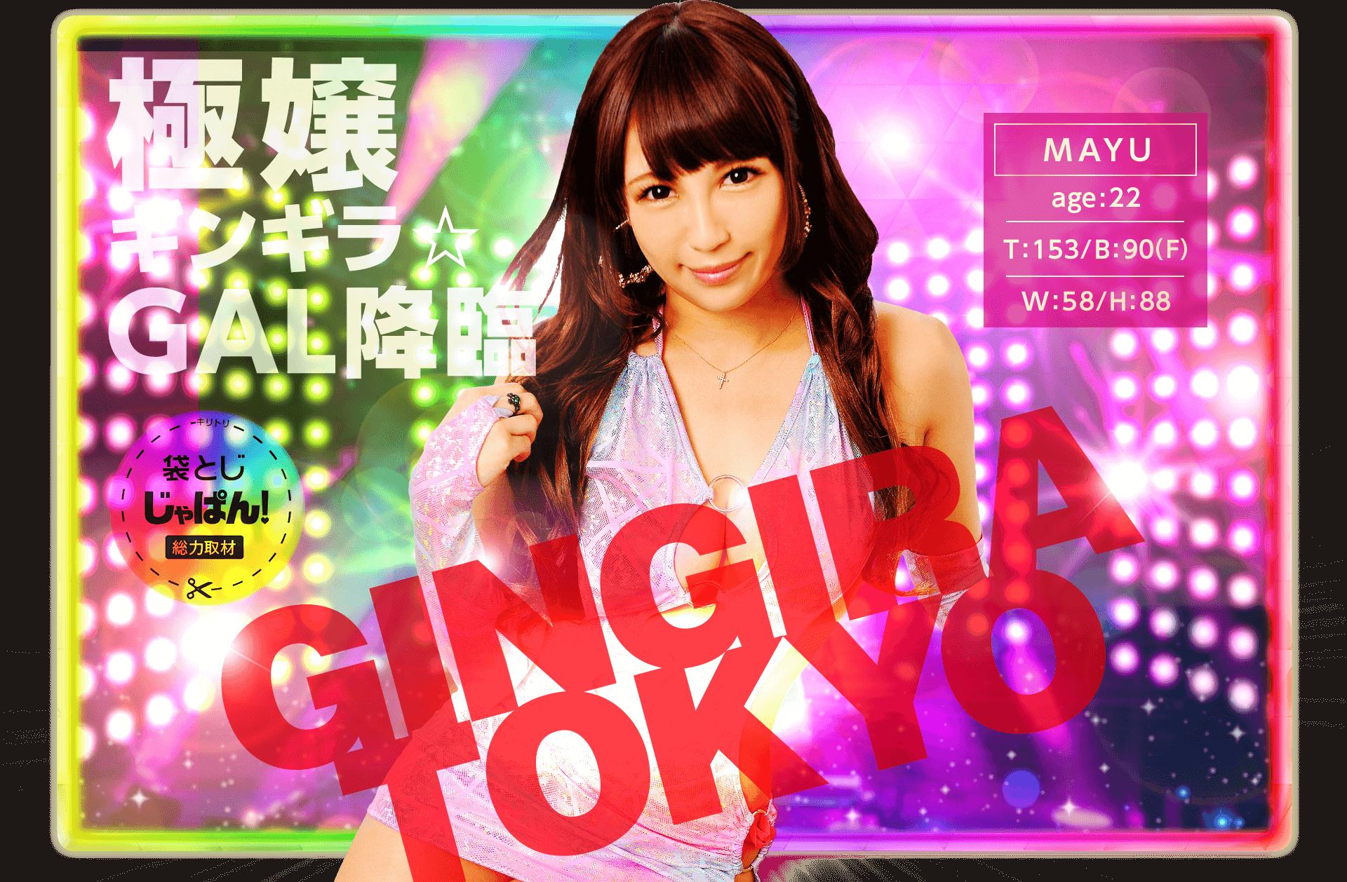 袋とじじゃぱん!総力取材 GINGIRA☆TOKYO~ギンギラ東京~ MAYU(22) B90(F)/W58/H88