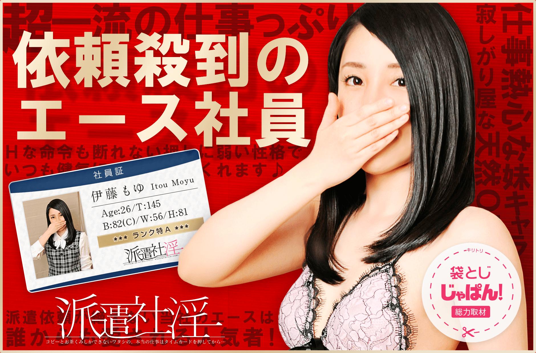 袋とじじゃぱん!総力取材 派遣社淫 伊藤もゆ(26) B82(C)/W56/H81