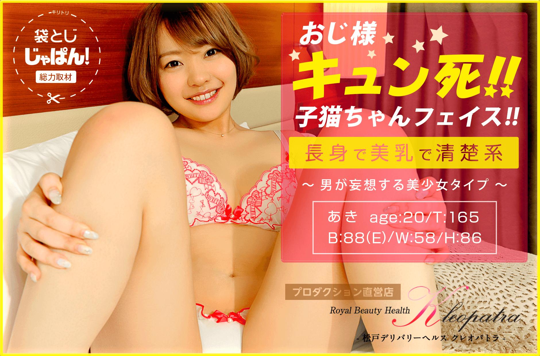 袋とじじゃぱん!総力取材 Royal Beauty Health クレオパトラ あき(20) B88(E)/W58/H86