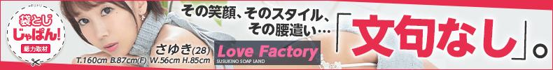 袋とじじゃぱん! ラブファクトリー-さゆき【巨乳】【パイ●ン】