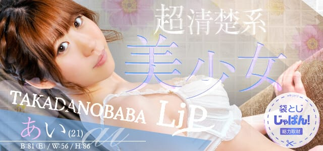 袋とじじゃぱん! 高田馬場Lip(リップグループ)-あい