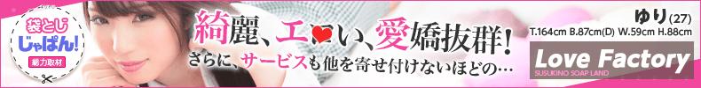 袋とじじゃぱん! ラブファクトリー-ゆり【美乳】