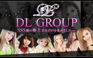 DLグループ