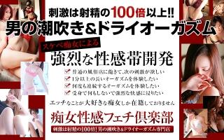痴女性感フェチ倶楽部(関西)