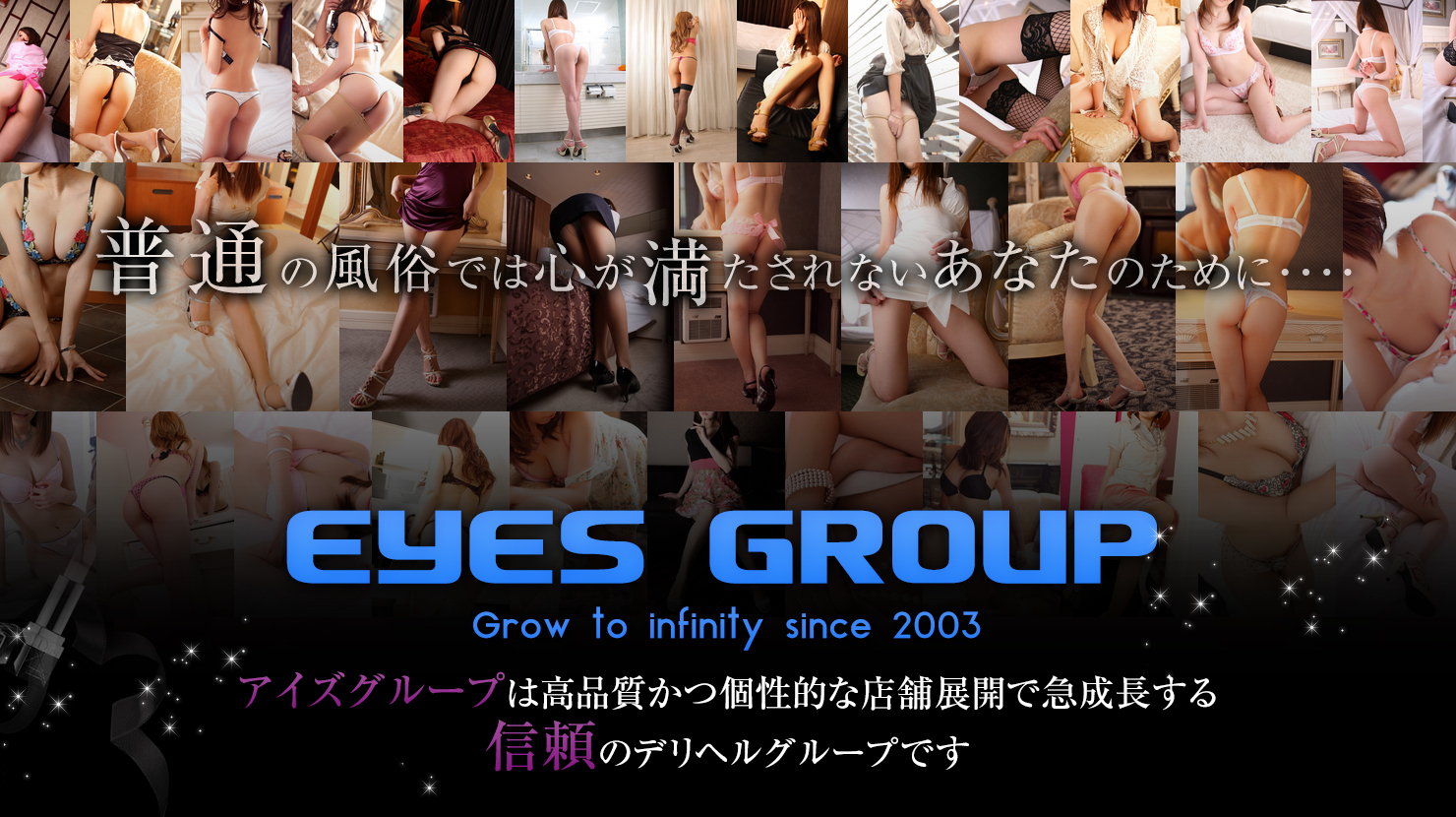 アイズグループ
