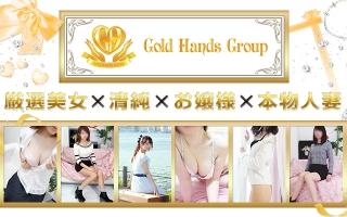 ゴールドハンズグループ