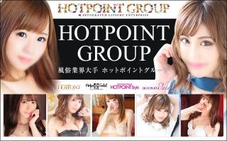 ホットポイントグループ
