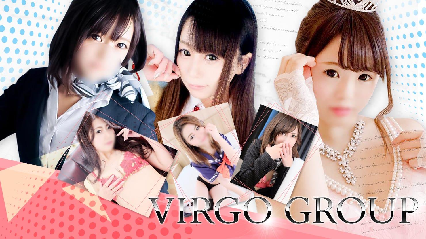 VIRGO(ヴィルゴ)グループ