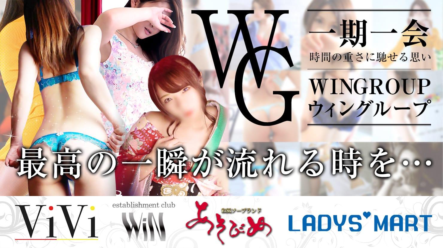 WINグループ