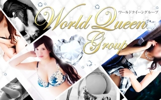 World Queenグループ