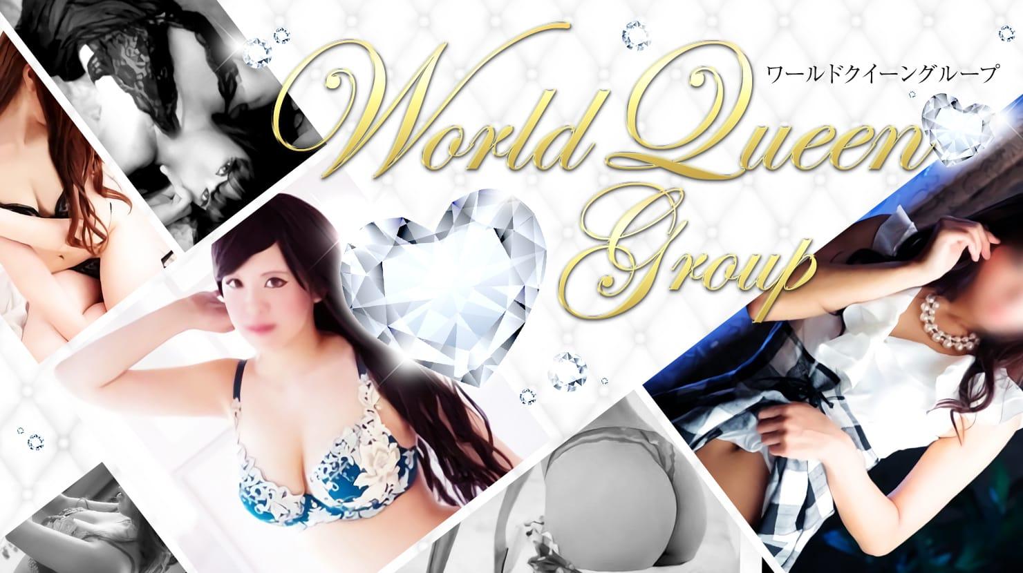 World Queenグループ