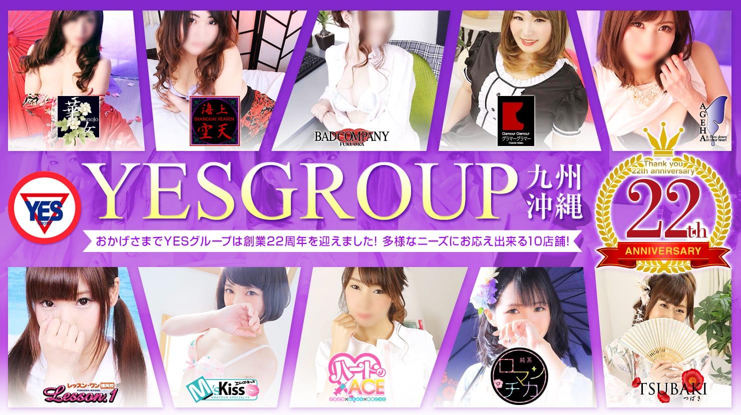 YESグループ九州沖縄