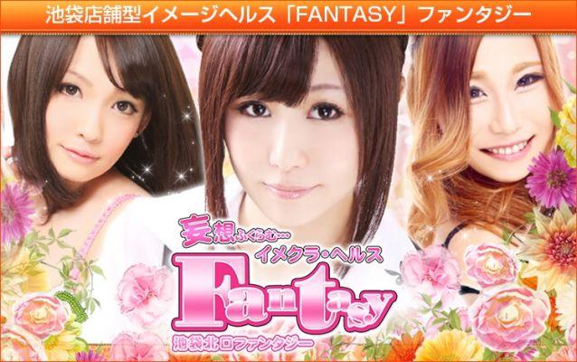 Fantasy(ファンタジー)