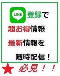 LINE@登録でクーポンプレゼント!
