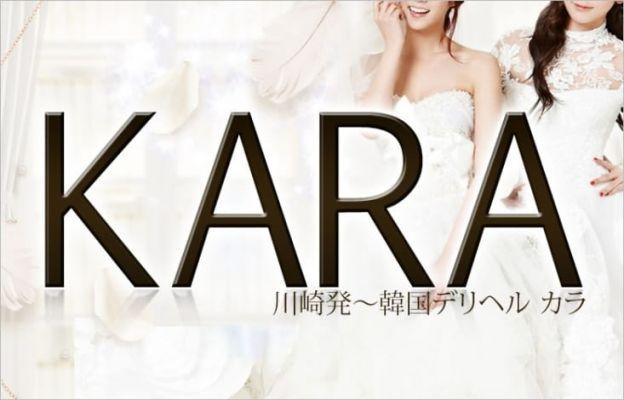 KaRa-カラ-