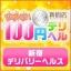 世界初!100 円デリヘル 新宿店