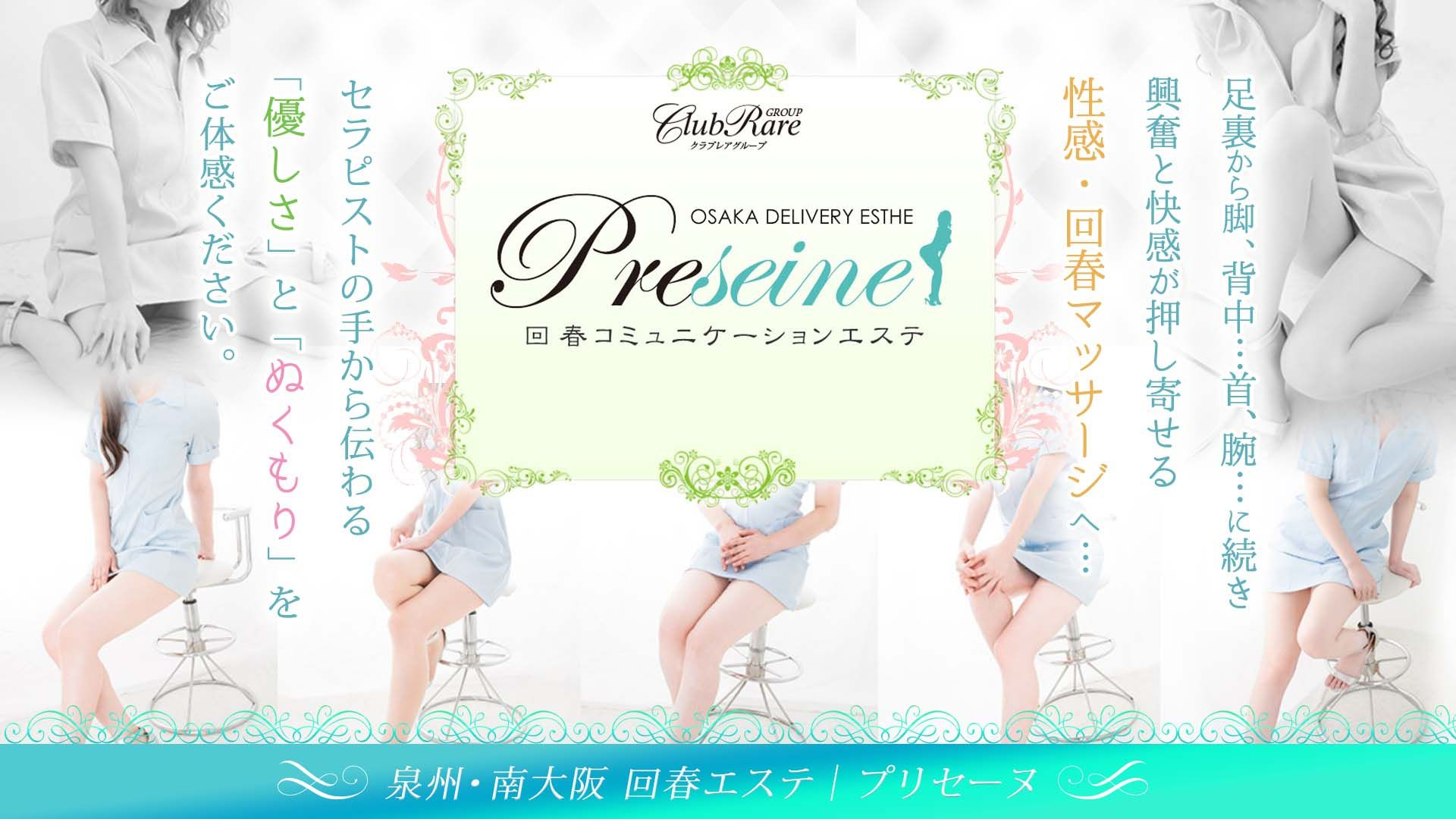 Preseine(プリセーヌ)
