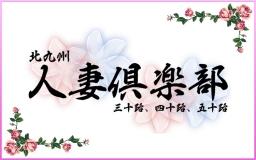 北九州人妻倶楽部(三十路、四十路、五十路)