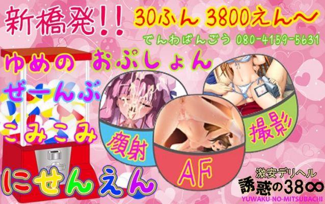 誘惑の38∞(みつばち)新橋店