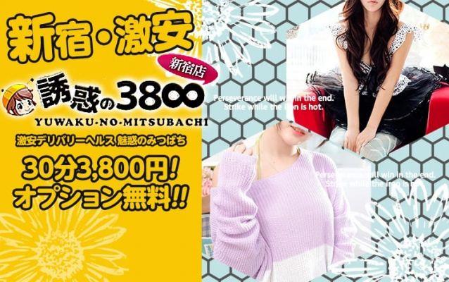 誘惑の38∞新宿店