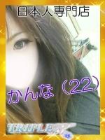 カンナ (22) B84 W57 H84