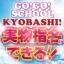 学校でGO!GO!京橋校
