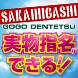 GO!GO!堺東店