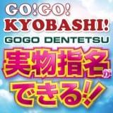 GO!GO!電鉄 京橋駅
