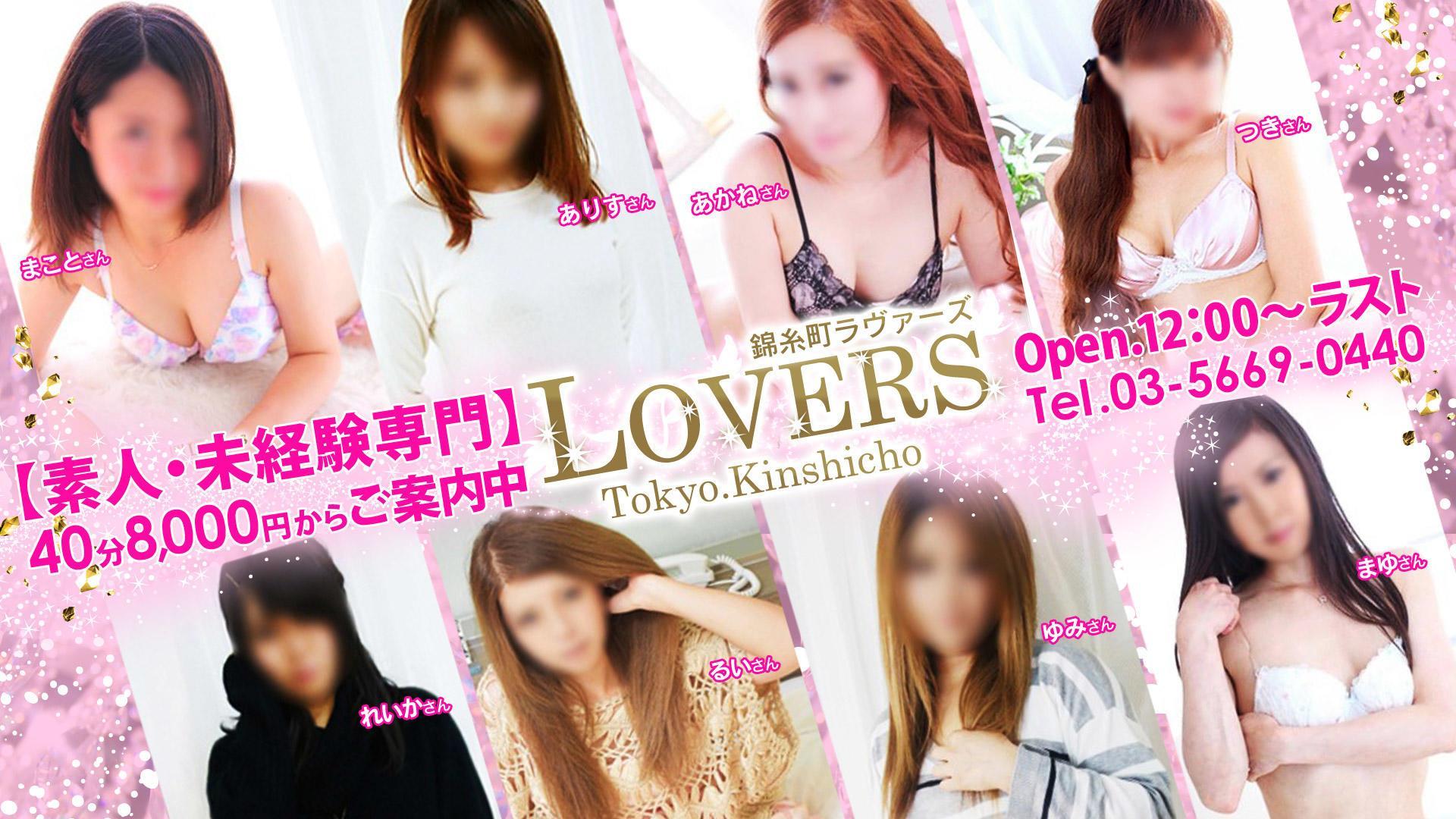錦糸町LOVERS(ラヴァーズ)
