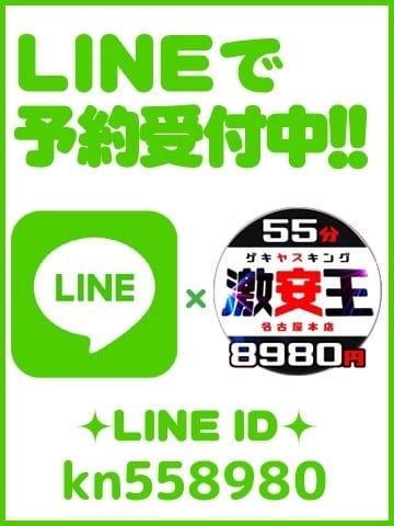 ★★ LINE de 予約 ★★
