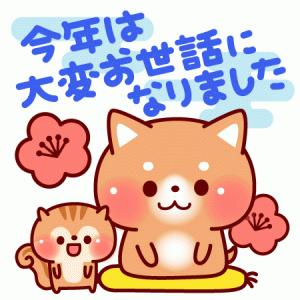 大晦日( ☆∀☆)