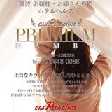ホテヘル パッションプレミアム 大阪店
