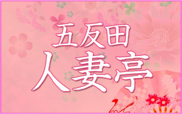 五反田人妻亭