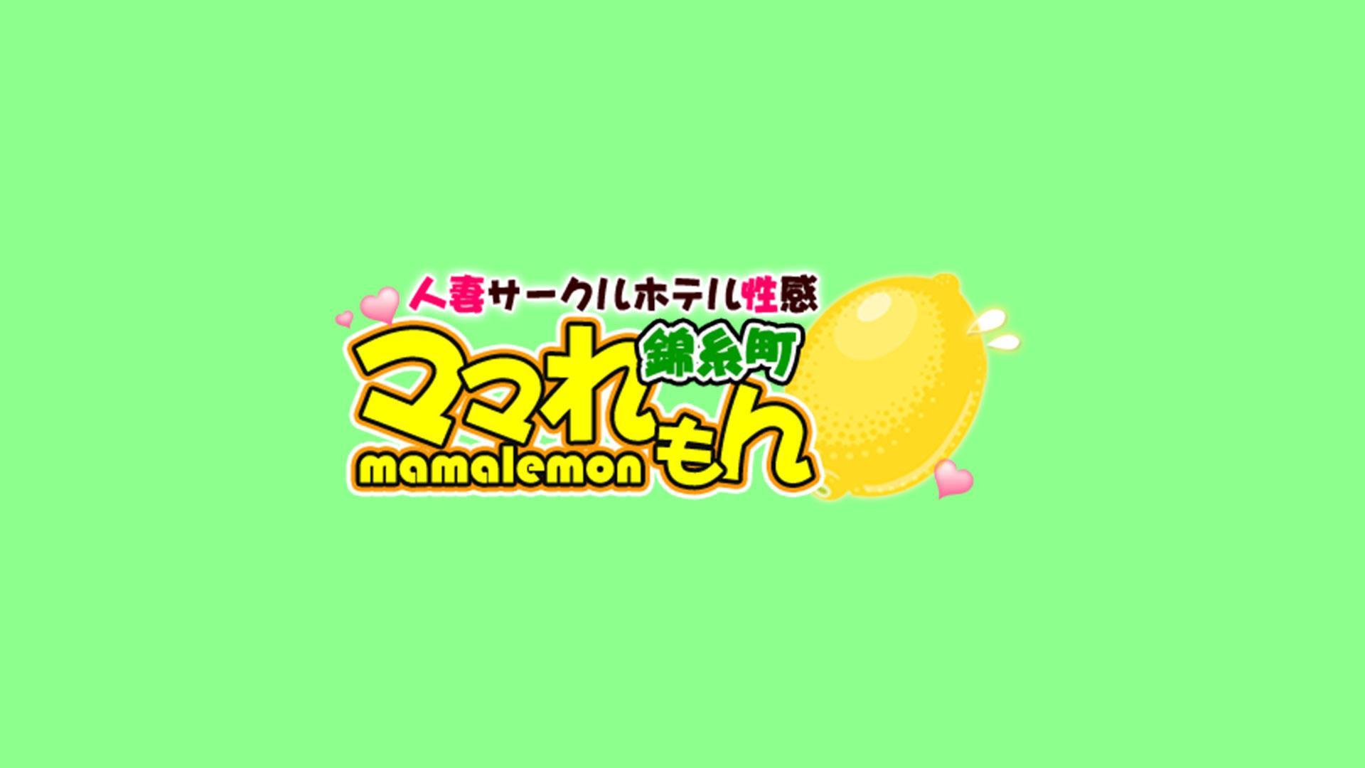 ママれもん錦糸町店