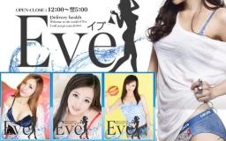 EVE -イブ-