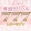 777 -スリーセブン-