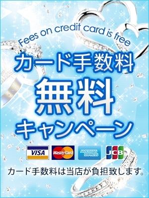 カード手数料無料