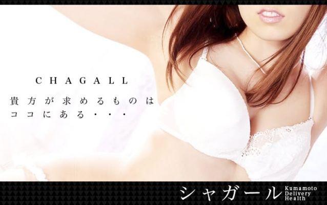 シャガール