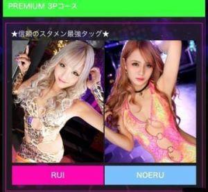 【プレミアム3P】NOERU☆RUI